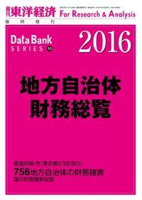 地方自治体財務総覧 2016年版