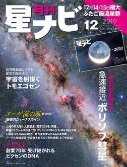 月刊星ナビ 2019年12月号-電子書籍