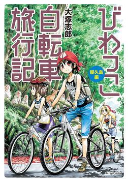 びわっこ自転車旅行記 屋久島編-電子書籍