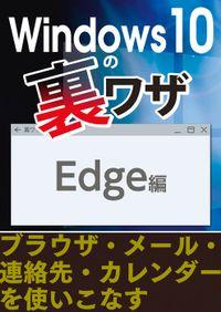 Windows10の裏ワザ Edgeほか編~ブラウザ・メール・連絡先・カレンダーを使いこなす