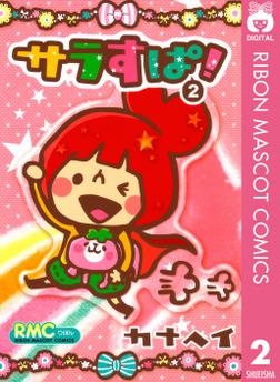 サラすぱ! 2-電子書籍