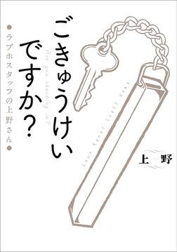 ごきゅうけいですか? ラブホスタッフの上野さん-電子書籍