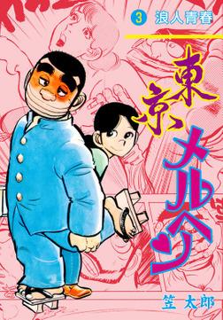 東京メルヘン 3-電子書籍