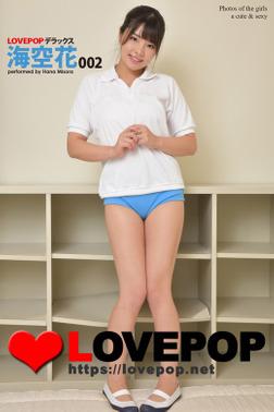 LOVEPOP デラックス 海空花 002-電子書籍