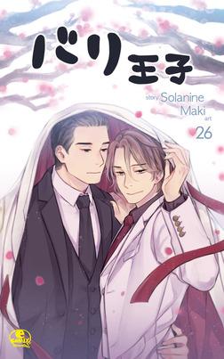バリ王子 26-電子書籍