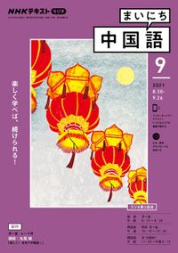 NHKラジオ まいにち中国語 2021年9月号