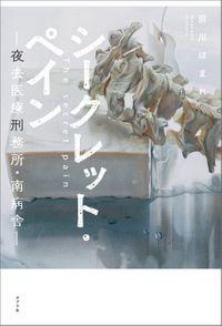シークレット・ペイン(ポプラ社)