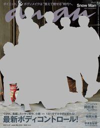 anan(アンアン) 2021年 1月27日号 No.2234[最新ボディコントロール!]