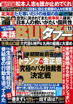 実話BUNKAタブー2017年11月号-電子書籍