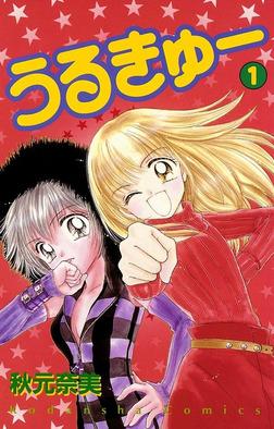 うるきゅー(1)-電子書籍