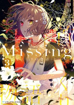 Missing3 首くくりの物語〈上〉-電子書籍