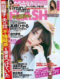 週刊FLASH(フラッシュ) 2021年6月15日号(1606号)