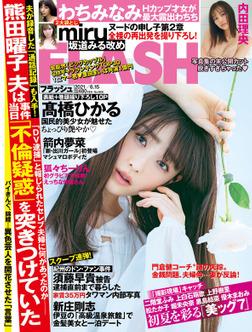週刊FLASH(フラッシュ) 2021年6月15日号(1606号)-電子書籍