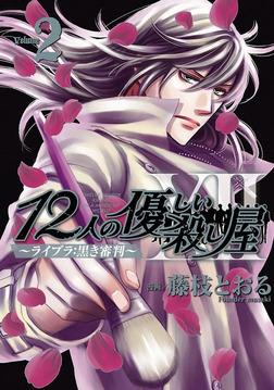 12人の優しい殺し屋 ~ライブラ:黒き審判~ Volume2-電子書籍