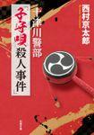 十津川警部 「子守唄殺人事件」