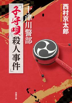 十津川警部 「子守唄殺人事件」-電子書籍