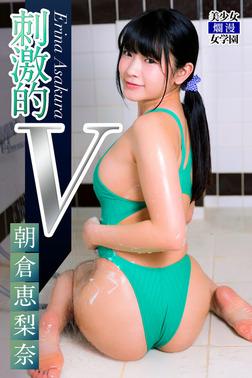 刺激的V 朝倉恵梨奈-電子書籍