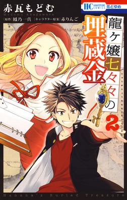 龍ヶ嬢七々々の埋蔵金 2巻-電子書籍