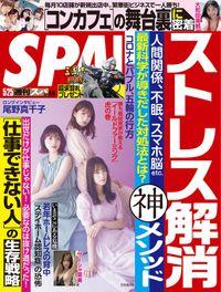 週刊SPA!(スパ)  2021年 5/25 号 [雑誌]