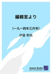 編輯室より (一九一四年三月号)