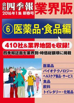 会社四季報 業界版【6】医薬品・食品編 (16年新春号)-電子書籍