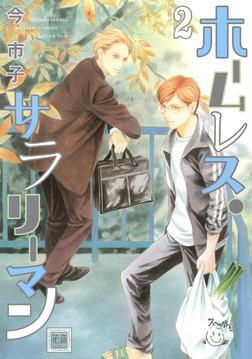 ホームレス・サラリーマン 2巻-電子書籍