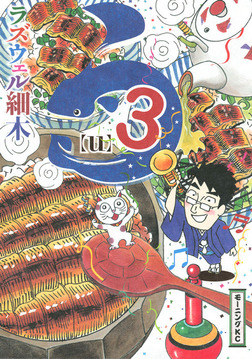 う(3)-電子書籍