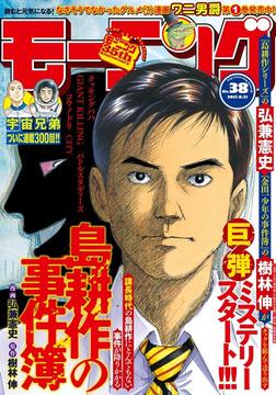 モーニング 2017年38号 [2017年8月17日発売]-電子書籍