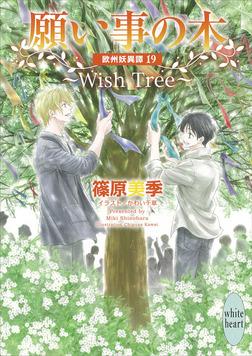 願い事の木 ~Wish Tree~ 欧州妖異譚(19)-電子書籍