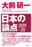 大前研一 日本の論点2019~20