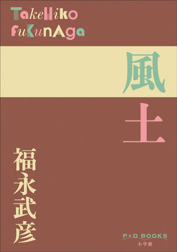 P+D BOOKS 風土-電子書籍