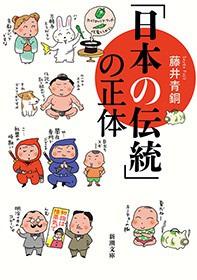 「日本の伝統」の正体(新潮文庫)-電子書籍