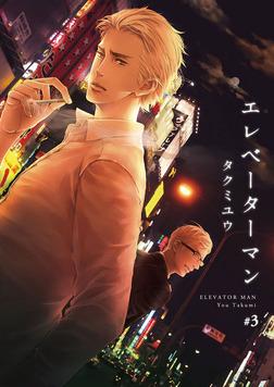 エレベーターマン3-電子書籍