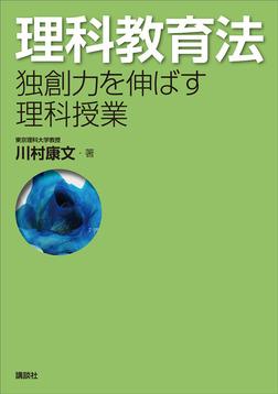 理科教育法 独創力を伸ばす理科授業-電子書籍