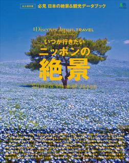 別冊Discover Japan TRAVEL いつか行きたいニッポンの絶景-電子書籍