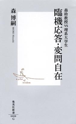 臨機応答・変問自在 ―森助教授vs理系大学生―-電子書籍