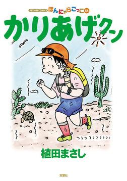 かりあげクン / 56-電子書籍