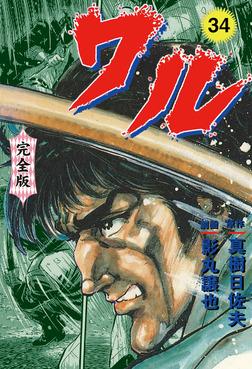 ワル【完全版】 34-電子書籍