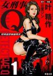 女刑事Q (1)