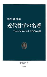 近代哲学の名著 デカルトからマルクスまでの24冊(中公新書)