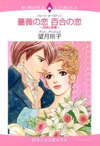 薔薇の恋、百合の恋~分別と多感~