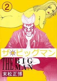 ザ・ビッグマン  2巻