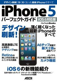 iPhone 5 パーフェクトガイド iOS 6 対応版