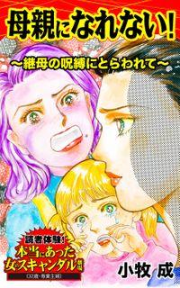 母親になれない!~継母の呪縛にとらわれて/読者体験!本当にあった女のスキャンダル劇場Vol.1