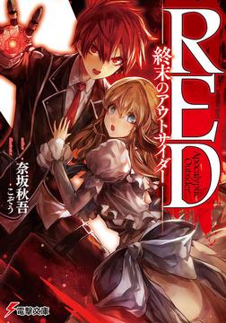 RED ―終末のアウトサイダー―-電子書籍