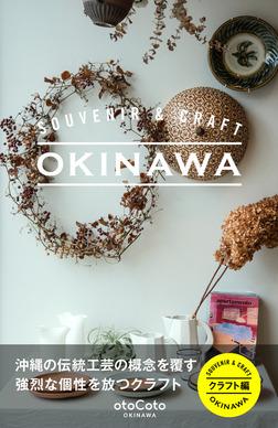 SOUVENIR & CRAFT OKINAWA クラフト編-電子書籍