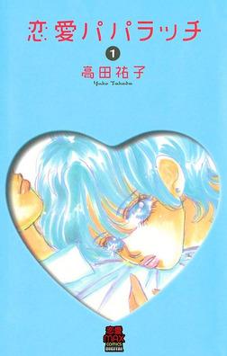 恋愛パパラッチ 1-電子書籍