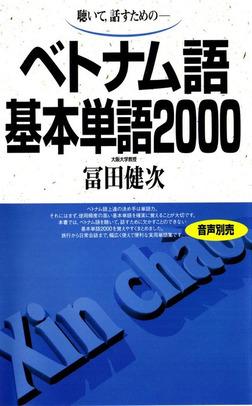ベトナム語基本単語2000 聴いて、話すための-電子書籍