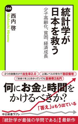 統計学が日本を救う 少子高齢化、貧困、経済成長-電子書籍