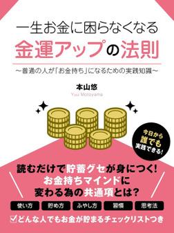 一生お金に困らなくなる 金運アップの法則~普通の人が「お金持ち」になるための実践知識~-電子書籍